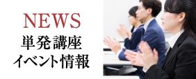 NEWS 単発口座 イベント情報